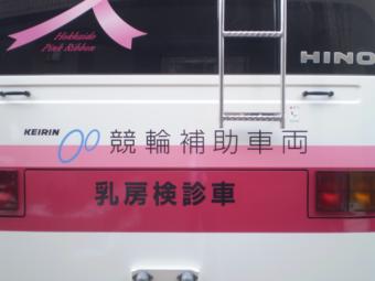 補助事業のロゴの写真