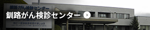 釧路がん検診センター