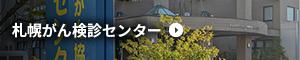 札幌がん検診センター