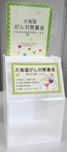 設置中の募金箱の写真