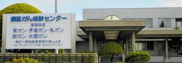 釧路がん検診センターのイメージ画像