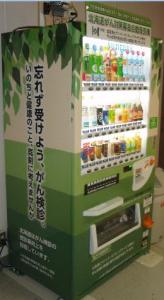 自動販売機の写真2