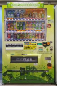 自動販売機の写真1