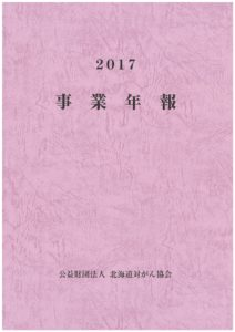 「2017年度事業年報」表紙の画像