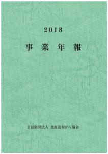 「2018年度事業年報」表紙の画像