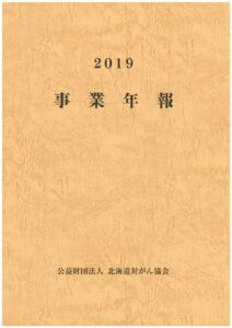 2019年度の年報の画像